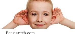 کم شنوایی کودکان را جدی بگیرید!