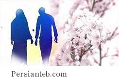 مهر و محبت بین زن و شوهر