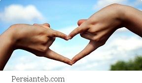 روش صحیح برقراری رابطه سالم