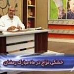 ویدئوی خشکی مزاج، در روزهای ماه رمضان