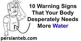 علائم نشان دهنده ی کمبود آب بدن شما