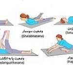 ۷ حرکت یوگا برای درمان سریع درد سیاتیک
