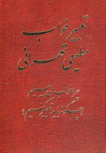 تعبیر خواب آب منوچهر مطیعی تهرانی