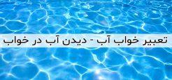 تعبیر خواب آب ، تعبیر دیدن آب در خواب