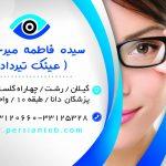 اپتومتریست سیده فاطمه میرجانی ، عینک تیرداد